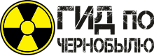 Туры в Чернобыль